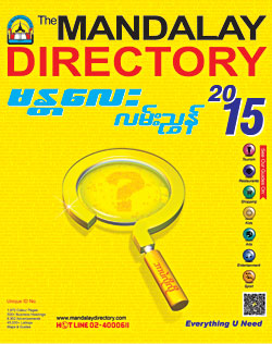 Mandalay-Directory-2015-issue-cover