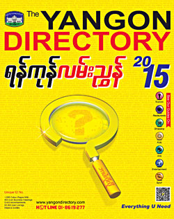 Yangon-Directory-2015-issue-cover